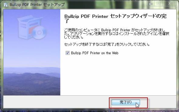 pdf 透かし フリー 日本語